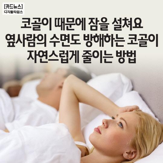 [카드뉴스] 코골이 때문에 잠을 설쳐요